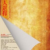 Individual-Choice-poster