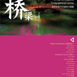 桥梁:一个连接瑞典和中国艺术家的项目