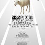 迷途的羔羊:朱久洋的艺术现场