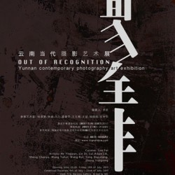 out-of-recongnition-poster