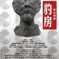 李爻展览海报