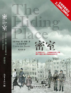 thehidingplace