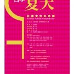 """""""四季•夏天""""云南女性艺术展"""