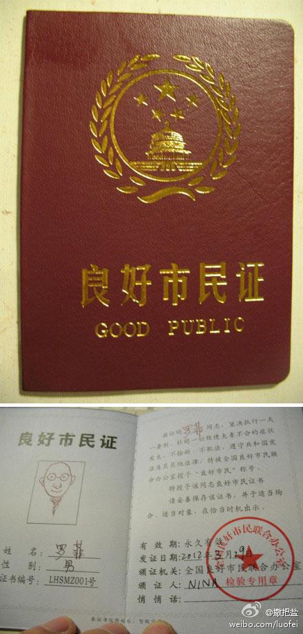 良好市民证