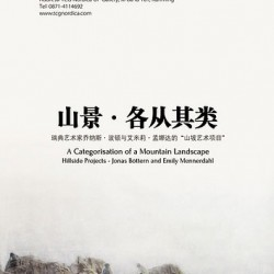 landscape-project-poster