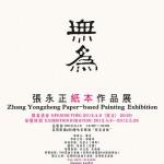 zhangyongzheng-wuwei-poster