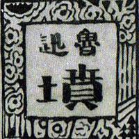 鲁迅设计的《坟》的封面图案