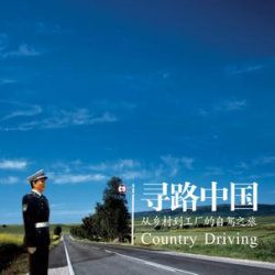 country-driving