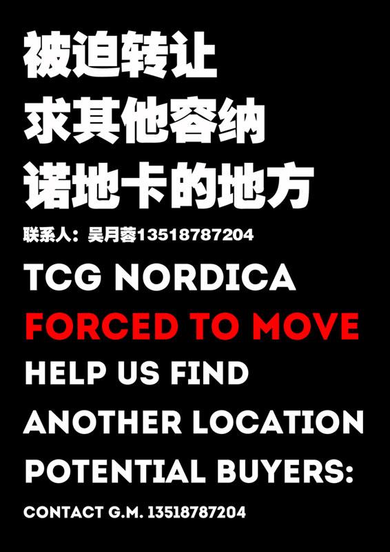 昆明创库TCG诺地卡被迫转让