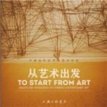 罗菲著《从艺术出发》由上海三联书店出版