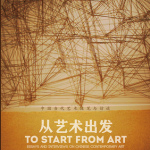 To Start from Art, Author's Preface, Acknowledgments and Postscript