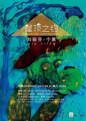 刘丽芬《屋顶之约》个展海报