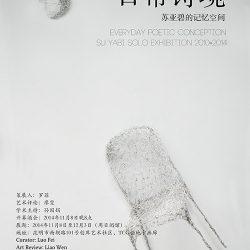 suyabi-poster-web