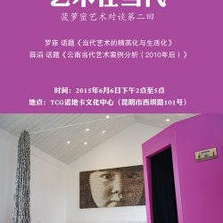 boluomi2-poster-web