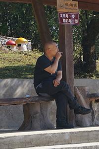 相西石《吸烟区》
