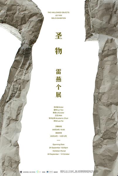 leiyan-poster400