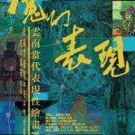 """魔幻·表现——云南当代表现性绘画邀请展""""学术研讨会(上)"""