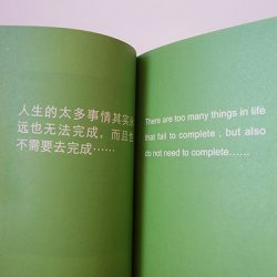 《尚未完成》合订本里李季的作品 Thought by artist Li Ji in the book of Not Yet Complete