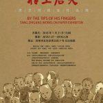 三十四段:有关唐志冈纸本绘画的笔记