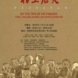 tang-poster